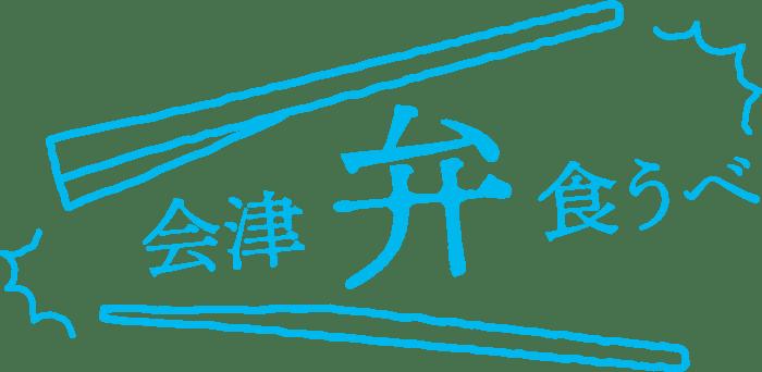 「会津弁食うべ」お気に入りのお店を見つけて、テイクアウト&デリバリー!出前もOK!